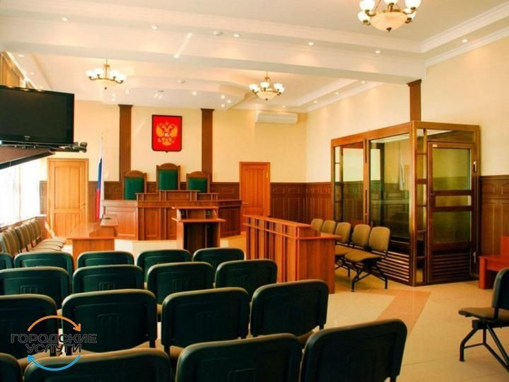 Представительство в суде. Юридические услуги.
